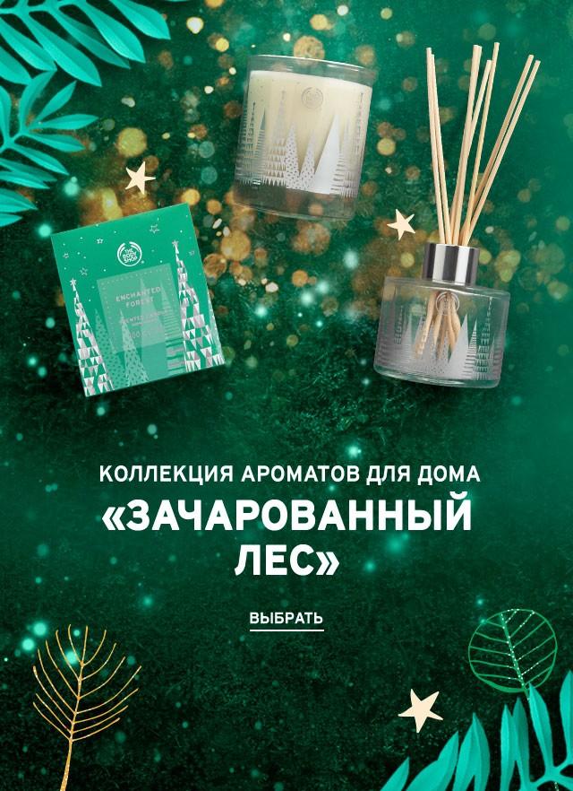 Коллекция ароматов для дома «Зачарованный лес»
