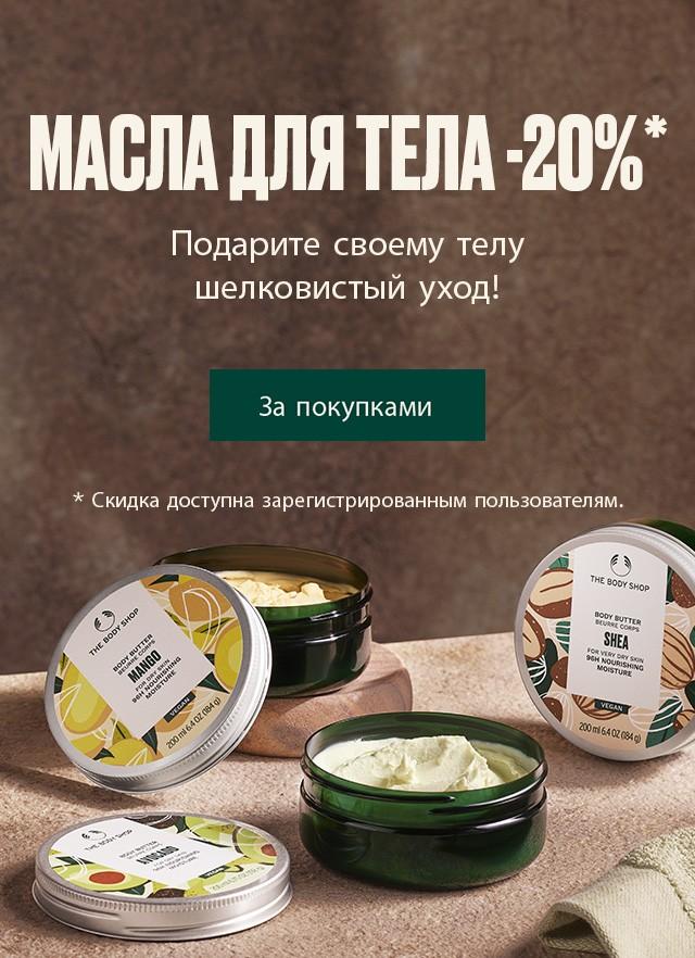 Масла для тела -20%