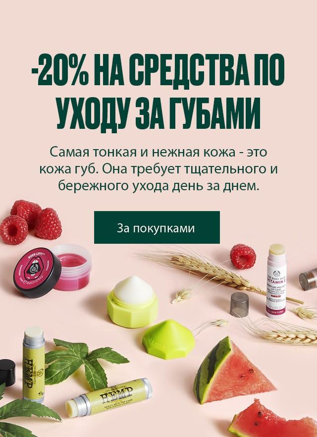 -20% на средства по уходу за губами
