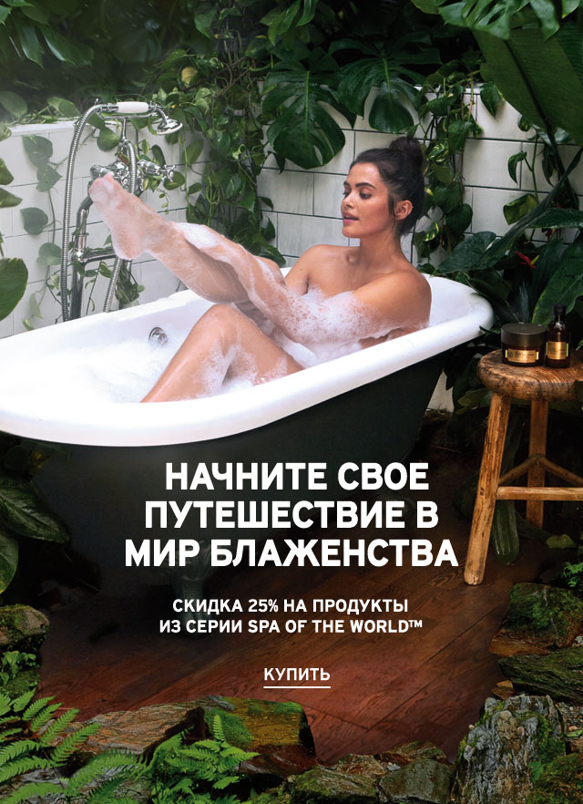Spa Of The World™ -25%