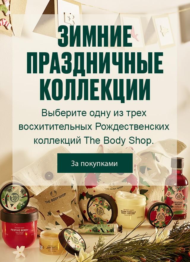 Зимние праздничные коллекции